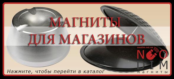 Магнит антивор для снятия защиты с одежды