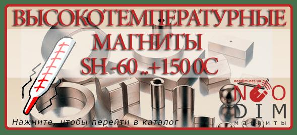 Высокотемпературные магниты
