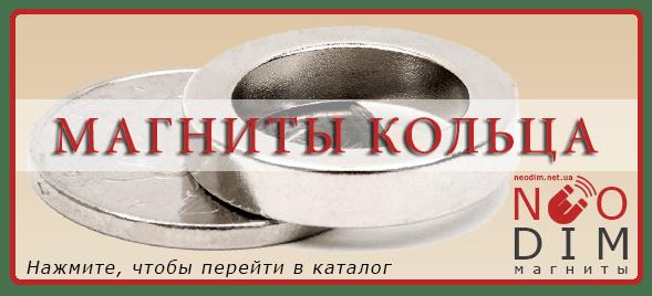 Магнит кольцо