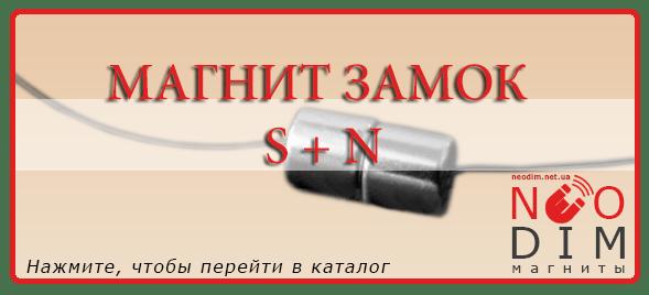 Магнит замок S + N